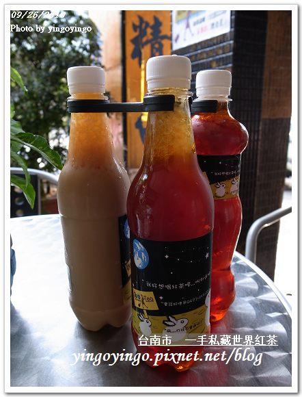 台南市_一手私藏紅茶世界990926_R0015282