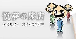 床墊推薦品牌-悅夢床墊®