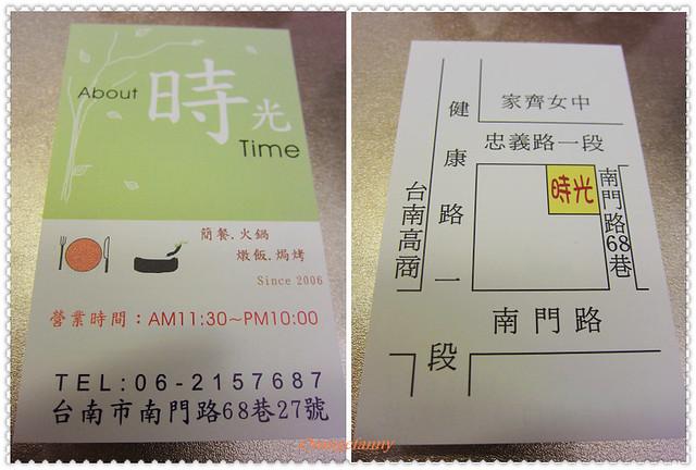 101108 時光簡餐-01