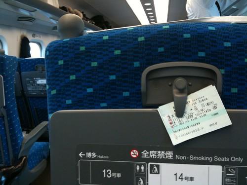 車掌さんがくるまで新幹線の切符をキープ