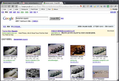 googlecn_tiananmen
