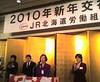 2010新年(JR北海道労組)