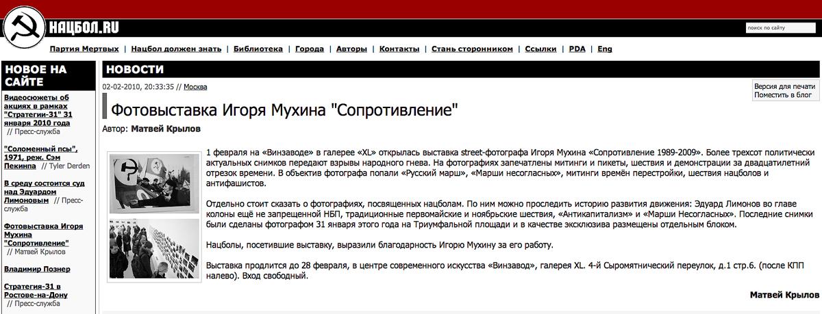 пресса: http://www.nazbol.ru/
