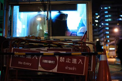禁止進入, No Entry, #$%^&*