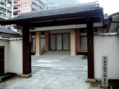 大塩平八郎 成正寺 末広町