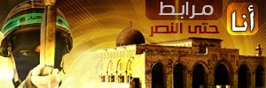 """وثيقة الرباط =>وقع هنا """"عهدك لفلسطين"""" حتى النصر"""