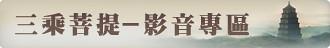 三乘菩提-影音專區