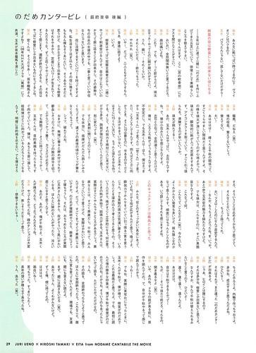 日本映画magazine vol13-p29