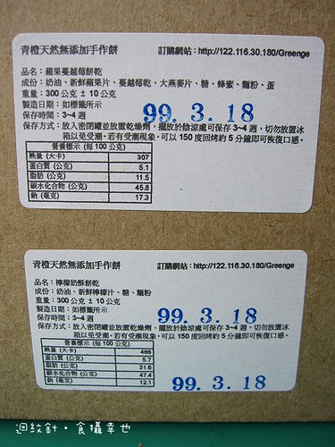 青橙手工餅乾營養標示