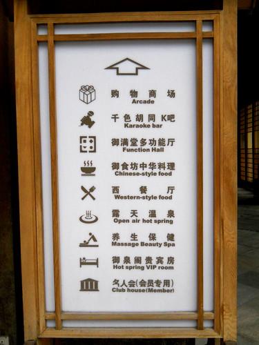 CHINA 0286