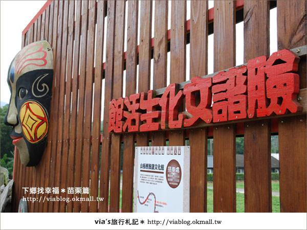【苗栗旅遊】三義旅遊景點~山板樵臉譜文化生活館2
