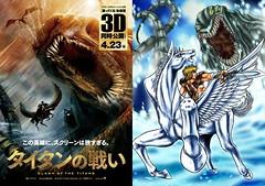 100412 - 由漫畫家「車田正美」親繪的『Clash of the Titans 超世紀封神榜』日本限定電影海報,隆重出爐 (4/4)