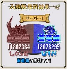 入魂結果_100414_27