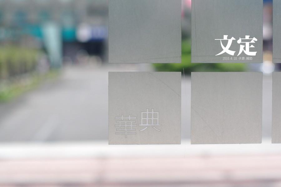 +子源.婉茹文定byK-x+
