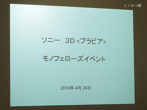 3D BRAVIA (ブラビア)