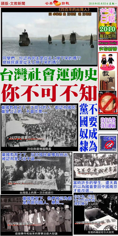 100503文教新聞--台灣社會運動史,學子不可不知