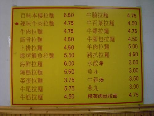 Super taste menu