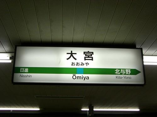 大宮駅/Omiya Station