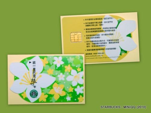 Starbucks台灣統一星巴克 油桐花造型隨行卡 (2010 May) 002