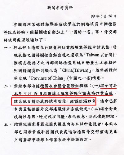 外交部20100526新聞稿