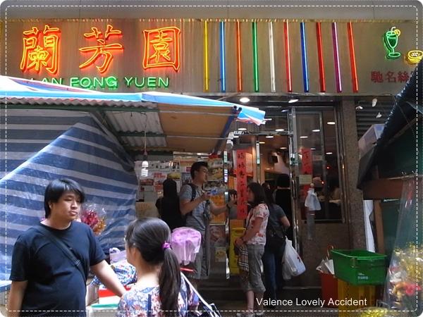 香港蘭芳園01