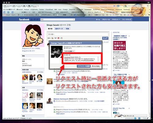 Facebook | Shogo Sasaki