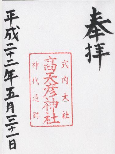 高天彦神社-ご朱印