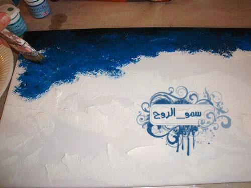 لوحة  Abstract ستايل بحري 4695782913_62e807fb2d