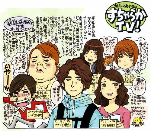 Weekly Television (2010 No.24) P.111