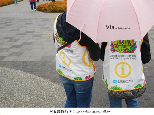 【花博一日遊】via遊花博(上)~從圓山園區開始玩花博!43