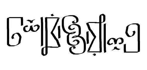 ambigram_choshmawali