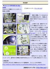 今週見つけた主な新製品(2010年1月23日)_1264335843635