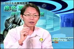 潘翰聲(綠黨發言人/前投顧公司經理人)