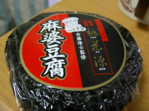 麻婆豆腐ばくだん by you.