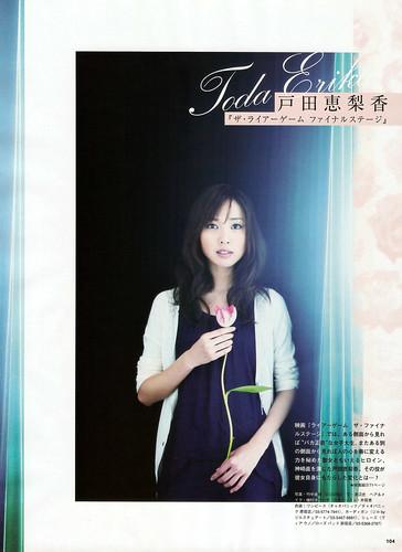 日本映画navi vol.20 p.104