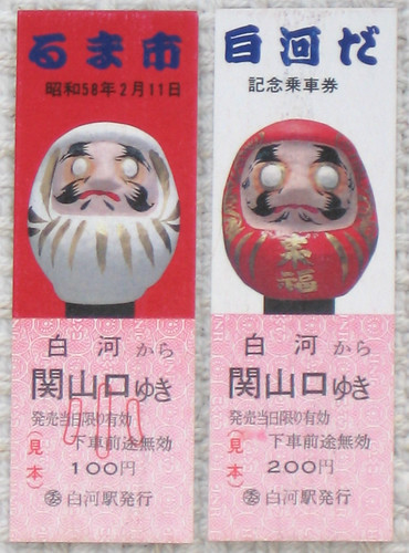 Shirakawa Daruma bus ticket