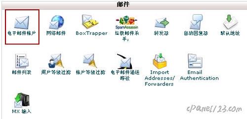 emailaccount1.jpg