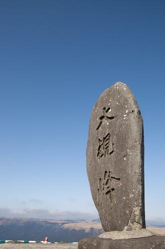 大観峰, 阿蘇, 熊本