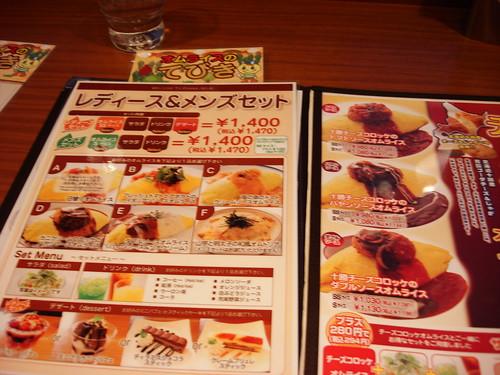 2010-02-18 東京之旅第四天 176