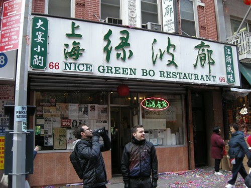 New/Nice Green Bo Restaurant (NYC)