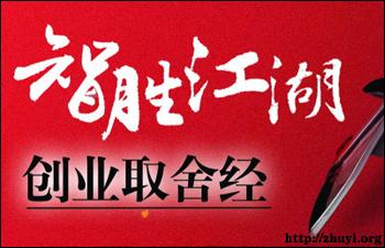 创业心态—推荐刘兴亮《智胜江湖:创业取舍经》