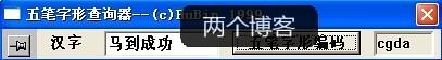 超级迷你:五笔字形编码查询器绿色版下载(仅47KB) | 爱软客