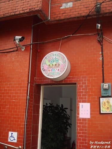 鐵馬繹站-巴拉卡公路起點的警察局
