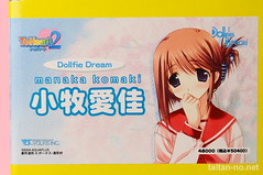 DD_KomakiManaka-DSC_3417