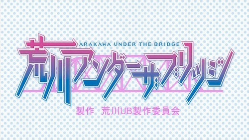 Arakawa Under the Bridge - OP - Large 06