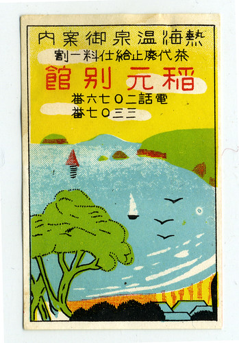 Vintage Japanese matchbox label, c1920s-1930s by crackdog