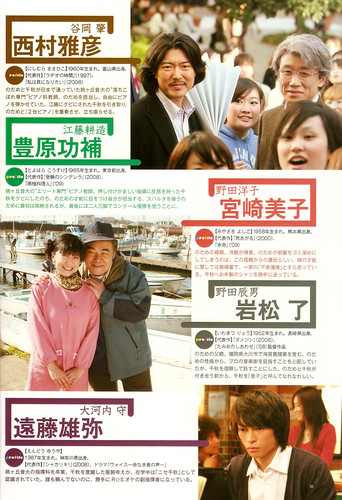 Nodame 2nd GuideBook P.36