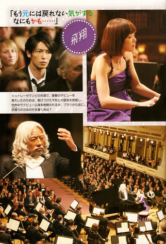 Nodame 2nd GuideBook P.11