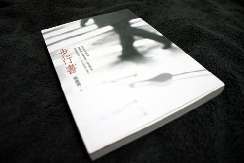 張惠菁步行書