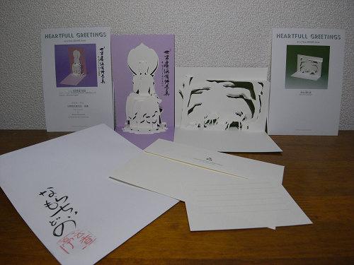 お土産に!奈良柄立体カード『藤田芸香堂』@奈良市街